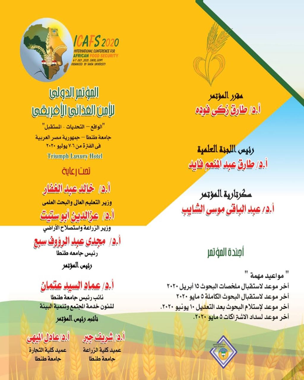 المؤتمر الدولي للأمن الغذائي الأفريقي
